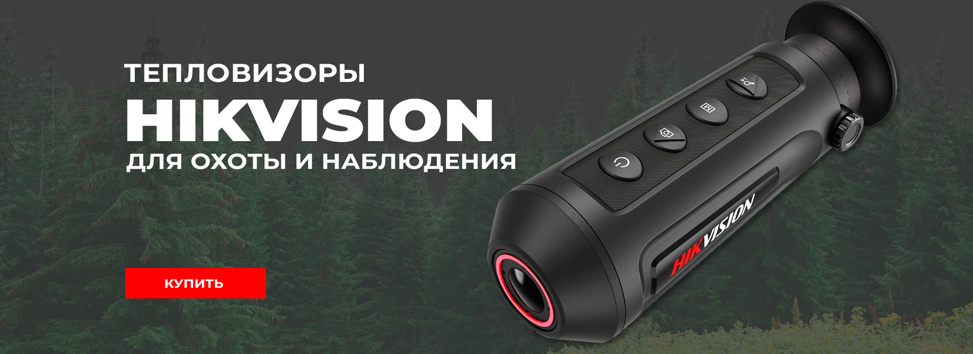Тепловизоры для охоты HikVision купить
